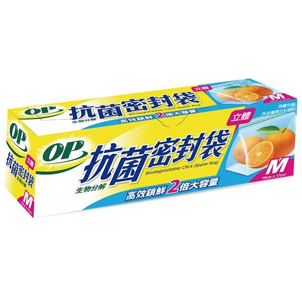 OP 生物抗菌立體密封袋 M