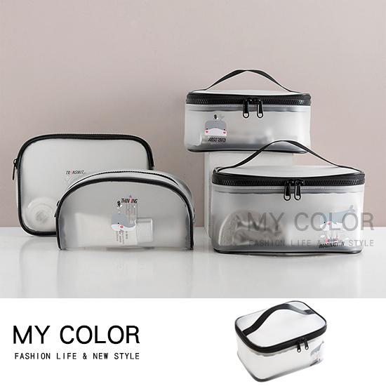 化妝包 果凍包 收納包 B款 手拿包 拉鏈袋 洗漱包 筆袋 透明袋 防水袋 透明化妝包【Z115】MY COLOR