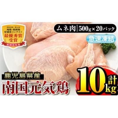 i300 南国元気鶏ムネ肉(500g×20パック・計10kg)バラバラの状態で急速凍結しているから使いやすい!蒸し鶏やとり天などにおすすめの鶏肉【マルイ食品】