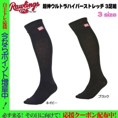 野球 ソックス 大人 ジュニア ローリングス Rawlings 超伸ウルトラハイパーストレッチ 3足組ベースボールソックス カラー