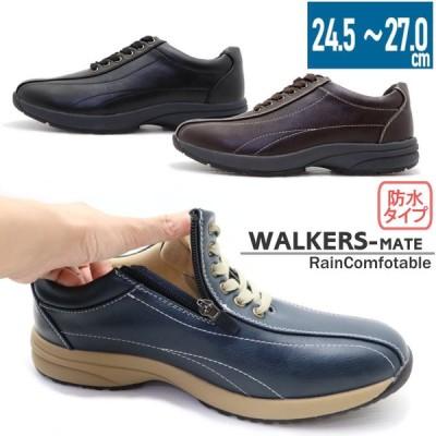 防水機能 4E ウォーキングシューズ WALKERS-MATE ウォーカーズメイト ファスナー付き 幅広 カジュアルシューズ No.8500