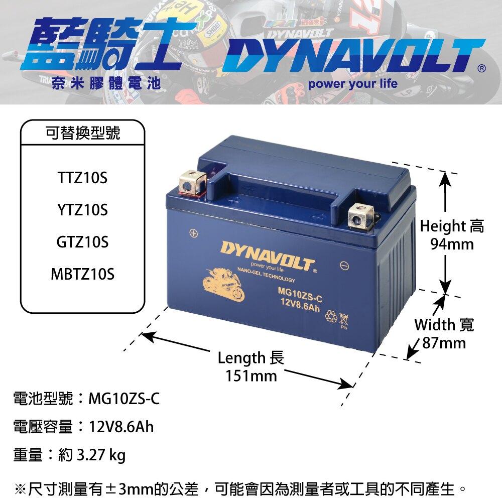 【藍騎士】DYNAVOLT奈米膠體機車電瓶 MG10ZS-C - 12V 8.6Ah - 摩托車電池 Motorcycle Battery 免維護/大容量/不漏液 膠體鉛酸電瓶 - 可替換YUASA湯