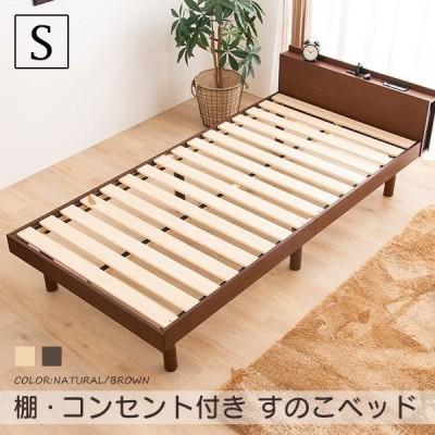 棚・コンセント付き すのこベッド シングル シアトル 高さ3段階調整 突板 ベッドフレーム コンセント2個口 すのこ 代引不可
