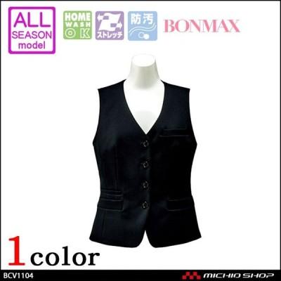 事務服 制服 BONMAX ボンマックス ベスト BCV1104  BONCIERGE