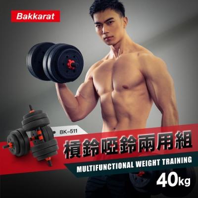 bakkarat 40kg槓鈴啞鈴兩用組 BK-511