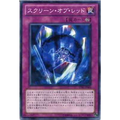 スクリーン・オブ・レッド ノーマル STBL-JP064 【遊戯王カード】【罠カード】