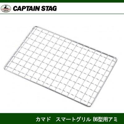 カマド スマートグリル B6型用アミ UG-2011 キャプテンスタッグ CAPTAINSTAG
