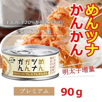 めんツナかんかん プレミアム 90g ふくや ごはんのおとも ご飯のお供 ツナ缶 めんつな マツコの知らない世界 あすつく 送料無料