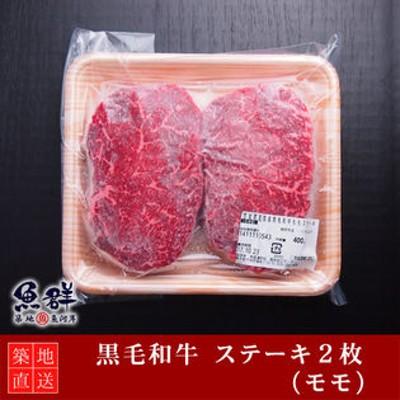 黒毛和牛 ステーキ2枚 (モモ)