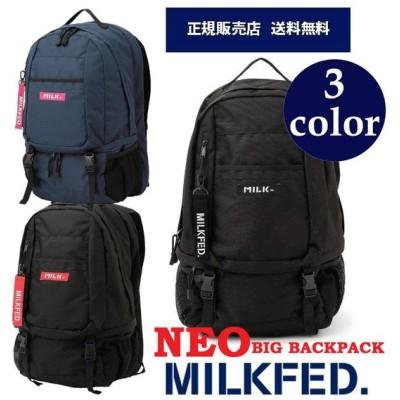 ミルクフェド リュック バックパック カバン MILKFED NEO BIG BACKPACK BAR 03182085 レジャー おでかけ 旅行 通学 黒 レディース 新品