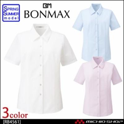 事務服 制服 BONMAX ボンマックス 半袖ブラウス RB4561