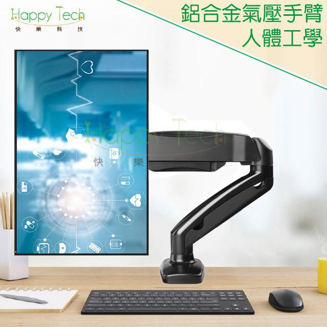 T55-C01 鋁合金氣壓式手臂 17~32吋液晶 桌上型 電腦螢幕支架 夾鎖桌2用 2-9KG螢幕適用