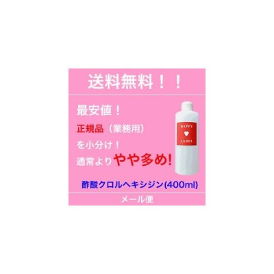 R【メール便・送料無料】【HAPPYレーベル】犬猫用 薬用酢酸クロルヘキシジンシャンプー(400ml)