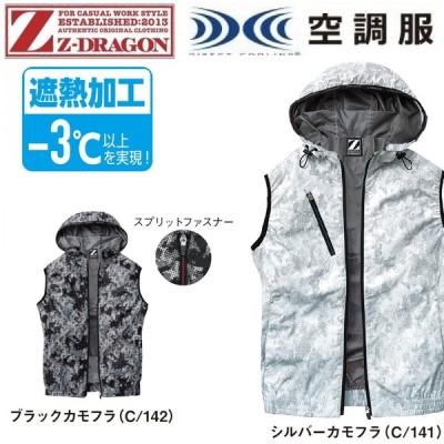 (遮熱加工) 空調服 ベスト (フード付) 自重堂 74220 Z-DRAGON ジードラゴン SS〜5L (社名ネーム一か所無料)