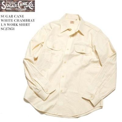 SUGARCANE(シュガーケーン) ホワイト シャンブレー 長袖ワークシャツ SC27851