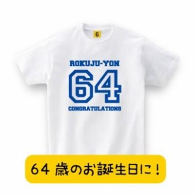 64歳のお誕生日に最適!大好きなあの人へ。 (母の日 父の日 敬老の日)お誕生日 Tシャツ 還暦 長寿 お祝い Tシャツ おもしろ Tシャツ