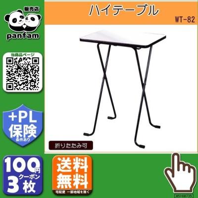 送料無料|ルネセイコウ ハイテーブル ニューグレー・ブラック 日本製 完成品 WT-82|b03