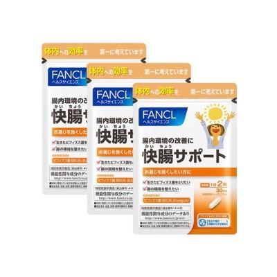 ファンケル 快腸サポート3袋(約90日分)