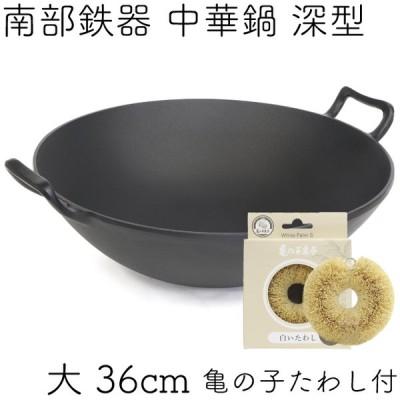 保証書・パンフレット付 中華鍋 深型 大 36cm 南部鉄器 岩鋳 亀の子たわしセット 日本製 白いたわし 鉄分補給
