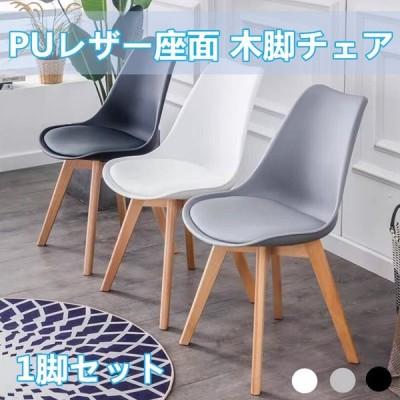 イームズチェア 椅子 ダイニングチェア PUレーダーチェア シェルチェア  オフィスチェア クッション付き 天然木脚 イス チェア 椅子 組立簡単 1脚