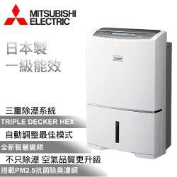 MITSUBISHI三菱 1級能效25L日本製超強效變頻清淨除濕機 MJ-EV250HM-TW 庫(S)