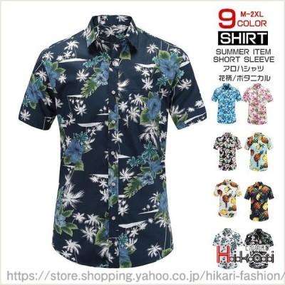 柄シャツ アロハシャツ メンズ 半袖 花柄 ボタニカル 夏 サマー カジュアルシャツ 半袖シャツ ビーチ トップス