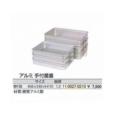 アカオアルミ 手付番重 中110 ABV08211 受注生産 新品