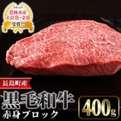 黒毛和牛赤身ブロック400g_f-miyaji-614