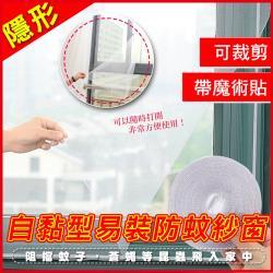 隱形自黏型易裝防蚊紗窗(4入組)