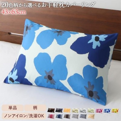枕カバー 1枚 単品 柄 ピローケース ピローカバー 枕ケース 枕用カバー
