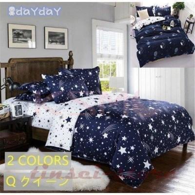 布団カバー 4点セット クイーン シーツセット 寝具カバー 枕カバー 洋式和式兼用 ベッド用 布団用 掛け布団カバー 防臭 防ダニ 抗菌 洗える 柔らかい 星空 宇宙