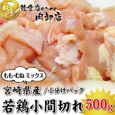 送料無料 小分けパック 急速冷凍 鶏 鶏肉 若鶏小間 小間切れ(もも・むねミックス) 宮崎県産 500g
