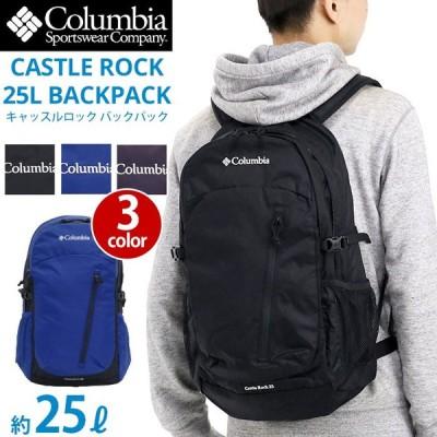 バックパック columbia コロンビア CASTLE ROCK キャッスルロック リュック 25L 正規品 リュックサック メンズ A4 通学 サイドポケット