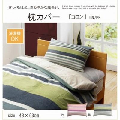 イケヒコ・コーポレーション コロンNSK枕カバー 1530199 ピンク 約43×63cm