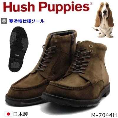 ハッシュパピー  寒冷地仕様 M-7044H 冬底 メンズ カジュアルシューズ ビタチョコ Hush Puppies