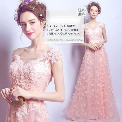 ウェディングドレスエンパイアドレスマキシ丈ワンピースお揃いドレスゲストドレス編み上げ結婚式ドレス披露宴卒業会