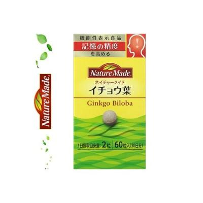 ネイチャーメイド イチョウ葉 記憶の精度を高める 60粒 (機能性表示食品) / 大塚製薬 ネイチャーメイド