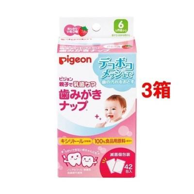 歯みがきナップ ほんのりいちご味 ( 42包入*3箱セット )/ 親子で乳歯ケア