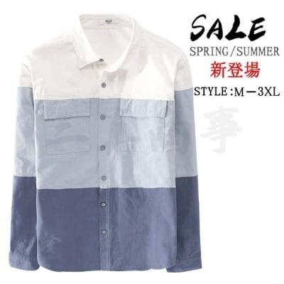 シャツ メンズ 長袖 トップス 春 アウター 前開き 新作 2色 シンプル ゆったり 快適 カジュアル 大きいサイズ対応 20代 30代 送料無料