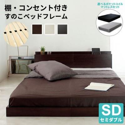 ベッド フロアベッド ロニー マットレスセット セミダブル 3Dメッシュ ポケットコイル マットレス セット ベッドフレーム ローベッド ロータイプ ベット