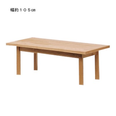 アルダーリビングテーブル(TAKANO MOKKOU)