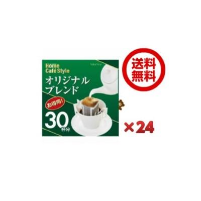 バリューネクスト ホームカフェスタイル オリジナルブレンド ドリップパック 720杯分 (30杯分×24袋) お得用コーヒー