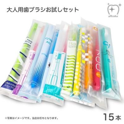 歯ブラシ 大人用おまかせ歯ブラシ 15本セット メール便送料無料