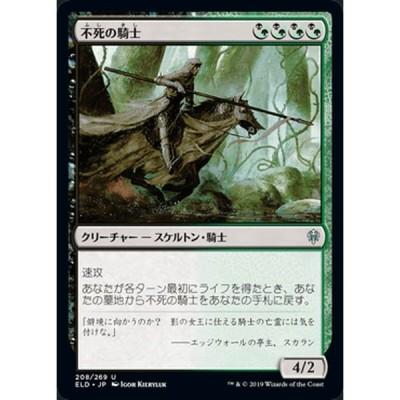 MTG マジック:ザ・ギャザリング 不死の騎士 アンコモン  エルドレインの王権 ELD 208   日本語版 クリーチャー 多色