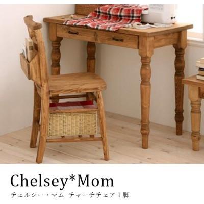 ダイニングチェア 椅子 Chelsey*Mom チェルシー・マム チャーチチェア デスクチェア 完成品 1脚 カントリー家具
