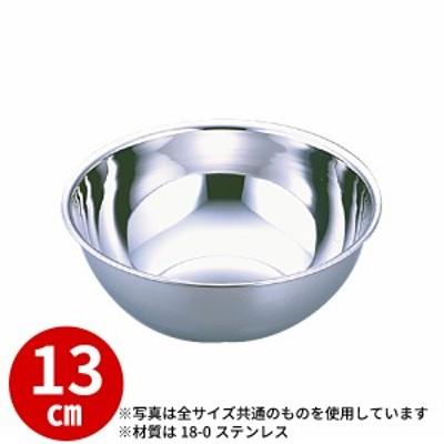 ステンレスボウル 13cm _ 18-0 ミキシングボール 13cm _ 業務用 e0089-02-017 _ AA0202