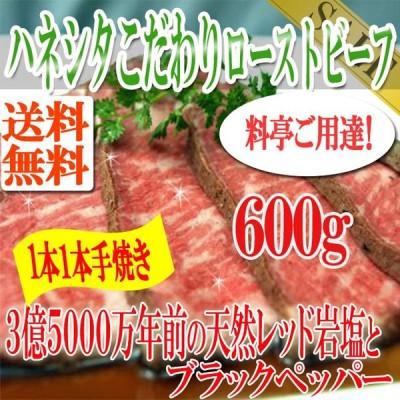 タイムセール お肉 肉 ローストビーフ 送料無料 料亭ご用達 ハネシタこだわり ローストビーフ 約600g( 1-2本 )