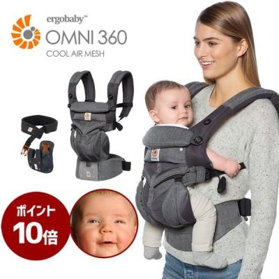 エルゴ エルゴベビー オムニ360 Ergobaby OMNI クールエア クラシックウィーブ 抱っこひも 抱っこ紐 おんぶひも 赤ちゃん