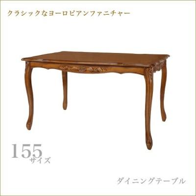 代引き不可 ダイニングテーブル 155サイズ クラシックファニチャー アンティーク調猫脚家具 姫系インテリア プリンセス家具渡辺美奈代セレクト