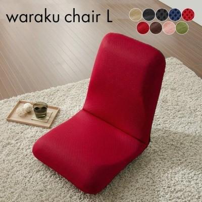 安心の日本製 座椅子 和楽チェア L 父の日ギフト